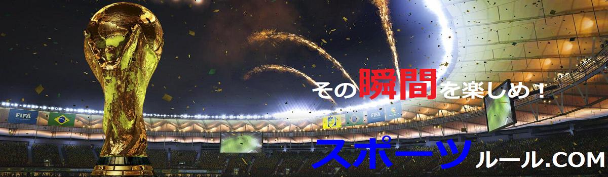 スポーツルール.COM|初心者でも分かりやすいスポーツルールサイト